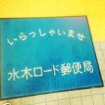 mizukishigeruroad3