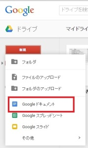 Googledrive_ドキュメント