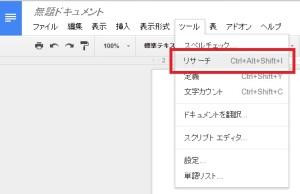 Googledrive_ドキュメント2