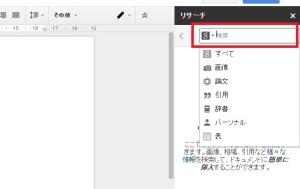 Googledrive_ドキュメント3