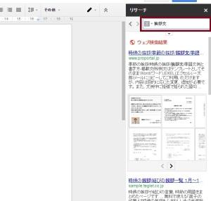 Googledrive_ドキュメント4