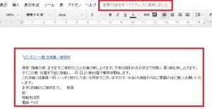 Googledrive_ドキュメント6
