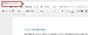 Googledrive_ドキュメント7