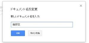 Googledrive_ドキュメント8
