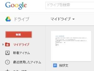 Googledrive_ドキュメント9