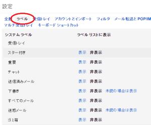 gmail_setting1