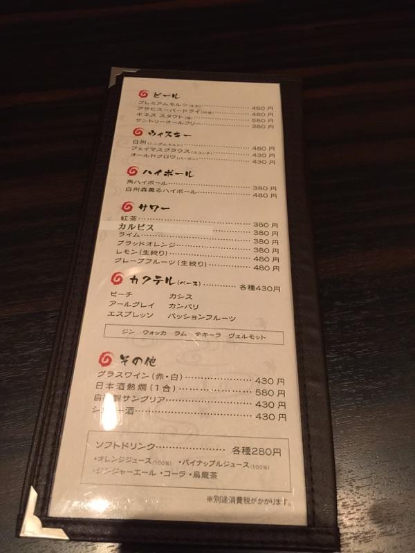 torimaru_drink