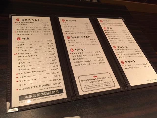 torimaru_menu