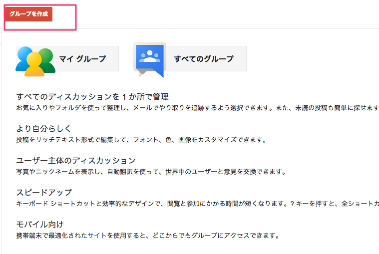 Google_グループ 3