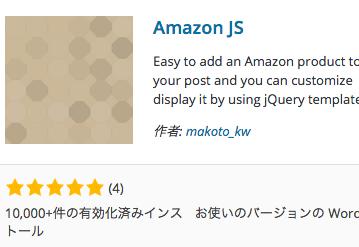 amazonjs_plugin1