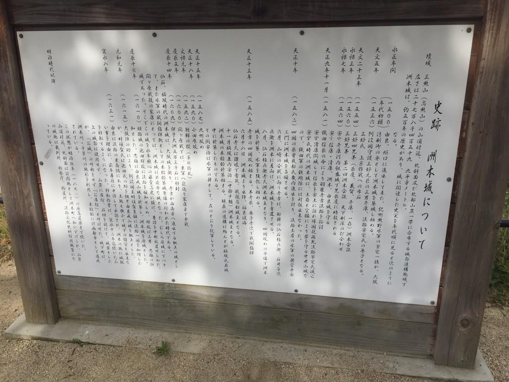 sumoto_rekisi