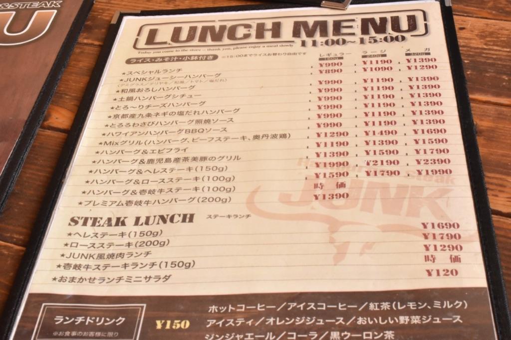 JUNK_menu1