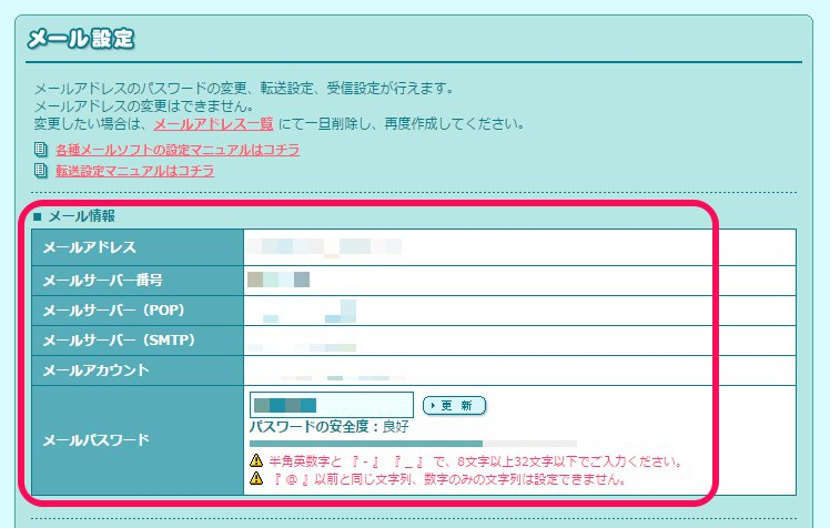 rolipop_mail_setting5