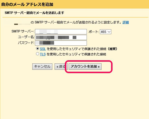 gmail_setting5