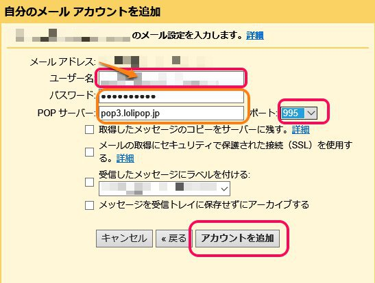 gmail_popset